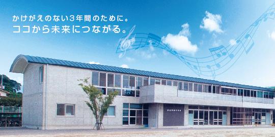 東予地区たった一つの進学校|今治明徳中学校