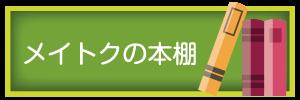 sai1_mei